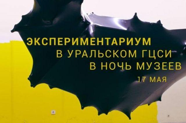 С «неудобной» музыкой в «Ночь музеев» екатеринбуржцев познакомят в ГЦСИ