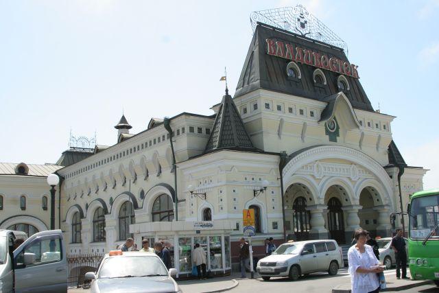 ЖД вокзал Владивосток