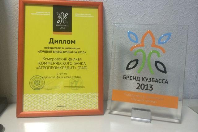Награды и дипломы победителям вручали 28 апреля.