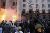 Горящий Дом профсоюзов в Одессе.