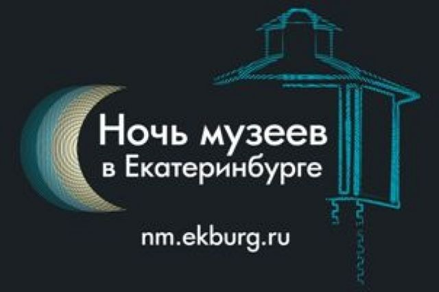 Екатеринбургский музей ИЗО устроит рок-фестиваль и джазовый калейдоскоп