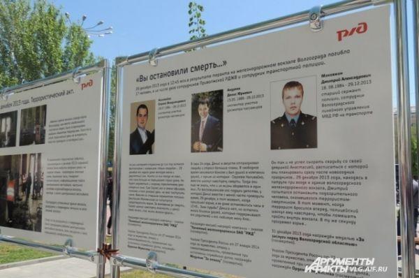 А неподалеку от фонта разместили щиты с информацией о погибших во время терактах.