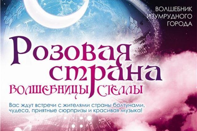 Программа «Розовая страна Волшебницы Стеллы».
