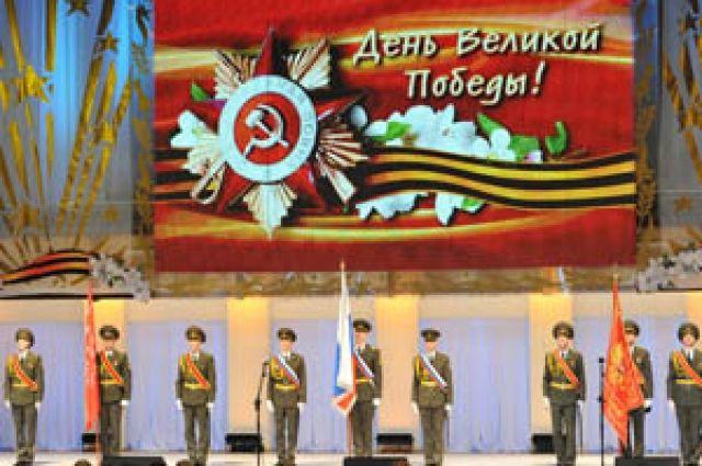 В Омске состоялось торжественное мероприятие ко Дню Победу.