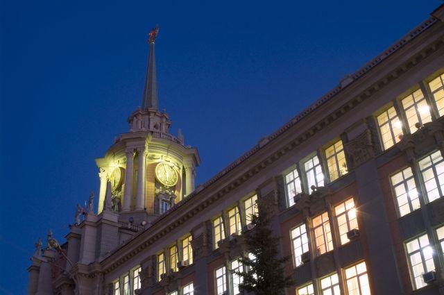Екатеринбургские чиновники отчитались о доходах за прошлый год