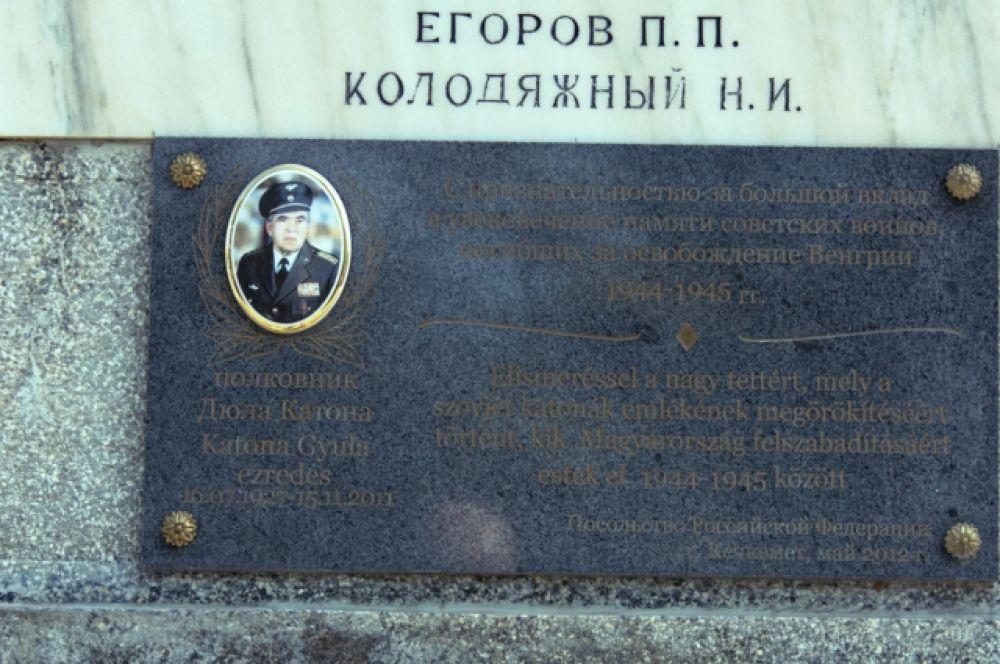 Имена погибших воинов.