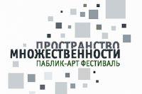 В Омске состоится фестиваль паблик-арта.