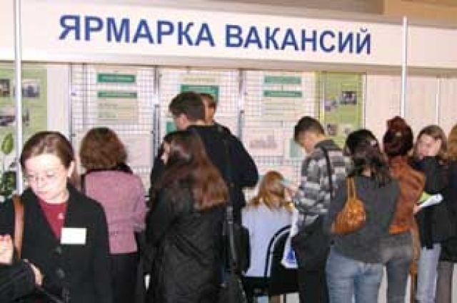 Для омских школьников пройдёт ярмарка вакансий.
