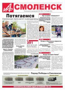 Аргументы и Факты - Смоленск №19. Потягаемся
