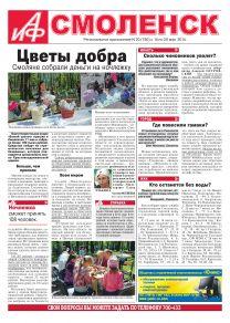 Аргументы и Факты - Смоленск №20. Цветы добра