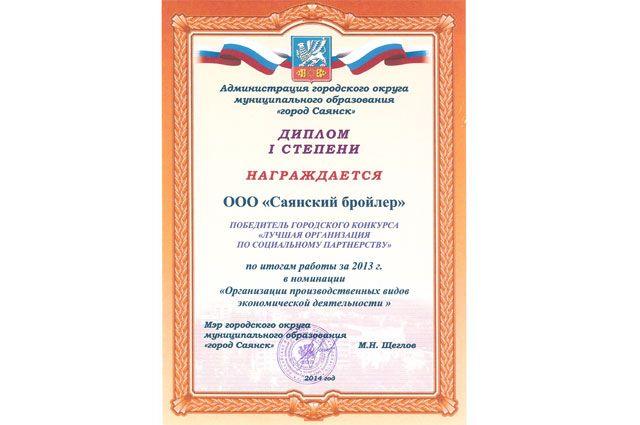 Предприятие стало победителем конкурса «Лучшая организация по социальному партнерству».
