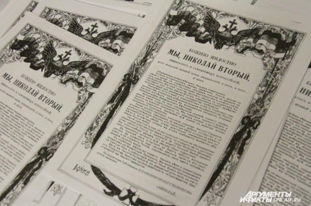 В экспозиции представлены также документы, связанные с Первой мировой войной.