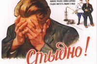 Советский антиалкогольный плакат.