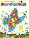 Обложка издания 1988 года.