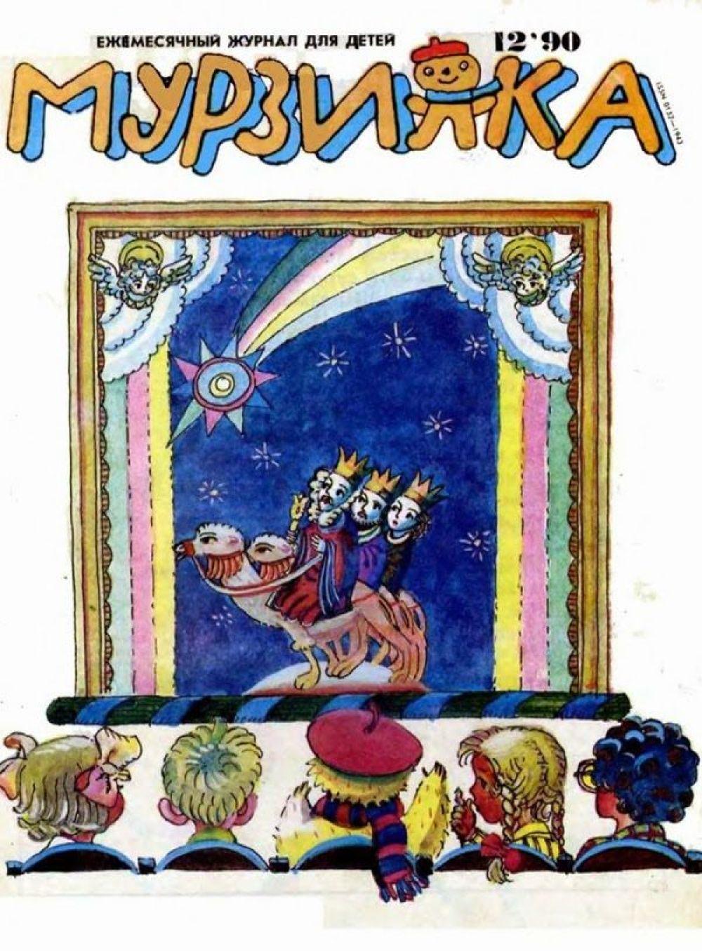 Обложка «Мурзилки» 1990 года.