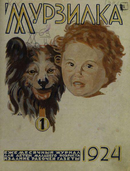Обложка самого первого номера «Мурзилки» - 1924 год.