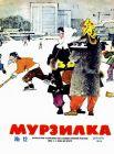 «Мурзилка» 1964 года.