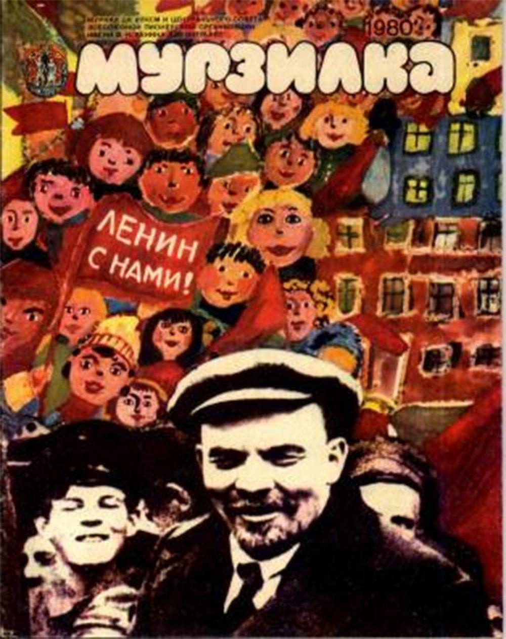 Журнал 1980 года.