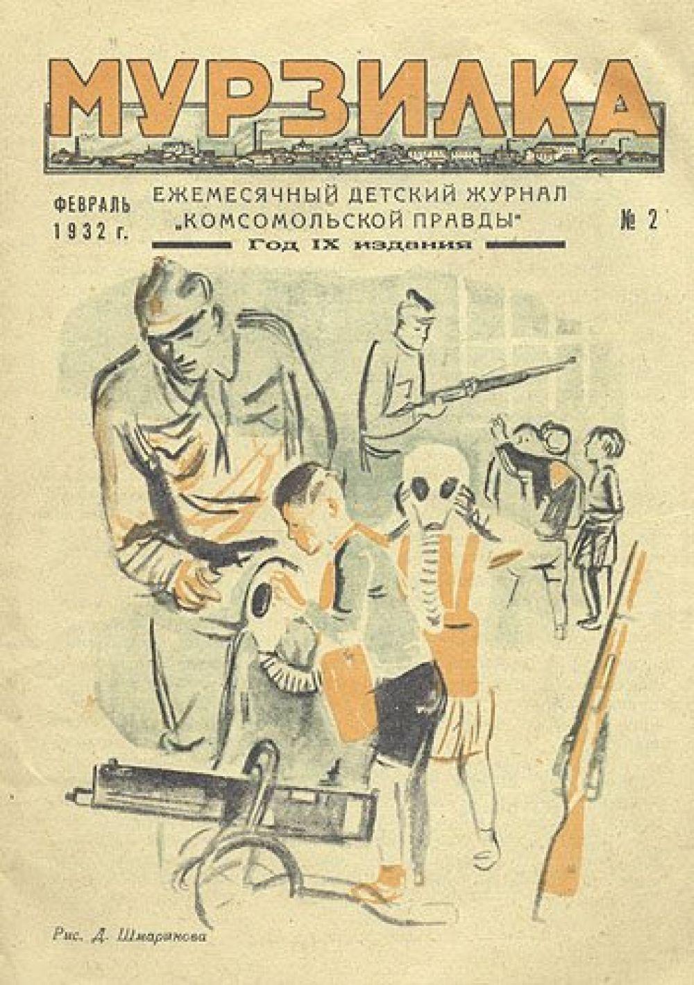 «Мурзилка» 1932 года.