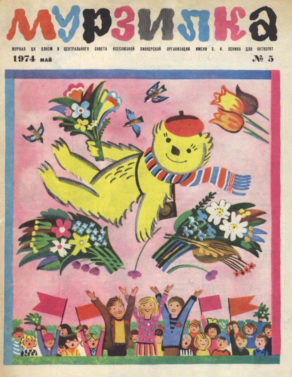 Обложка 1974 года.