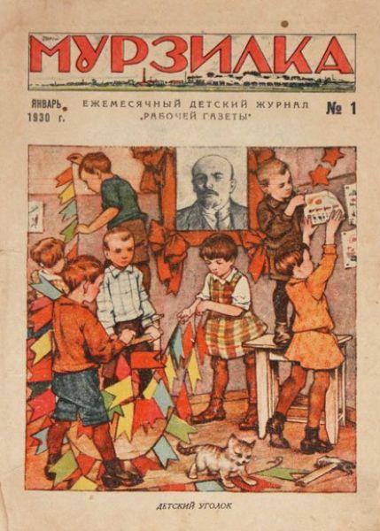 «Мурзилка» 1930 года.