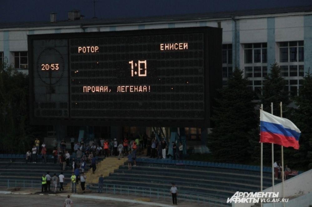 Последний в истории стадиона матч закончился победой «Ротора».