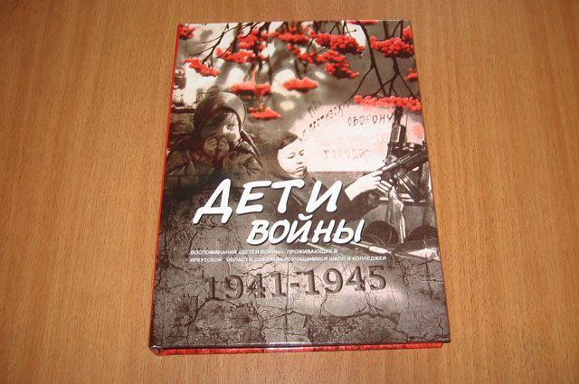 Книгу составили благодаря конкурсу.