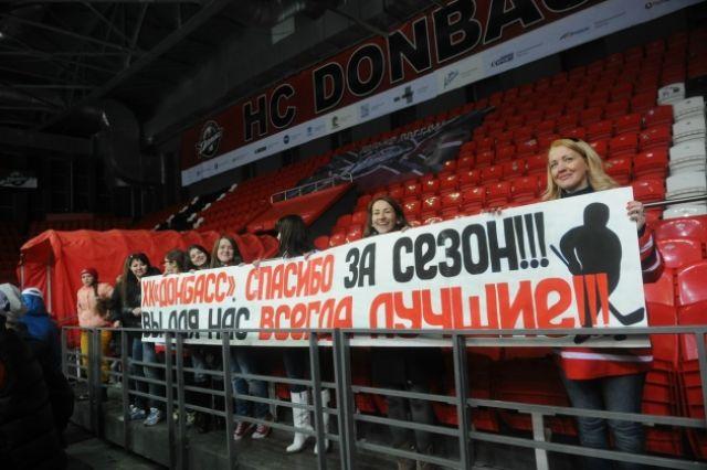 Болельщицы ХК «Донбасс»