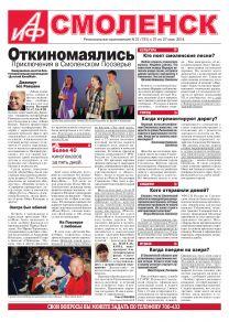 Аргументы и Факты - Смоленск №21. Откиномаялись