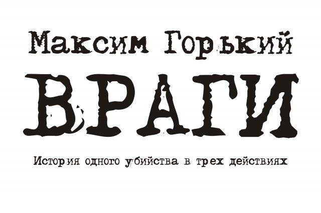 В Омске поставили спектакль по пьесе М. Горького «Враги».
