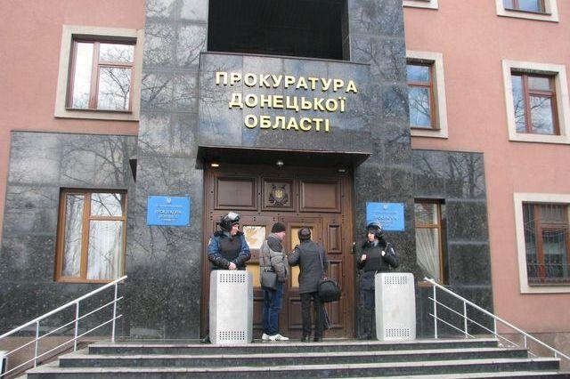 Прокуратура Донецкой области