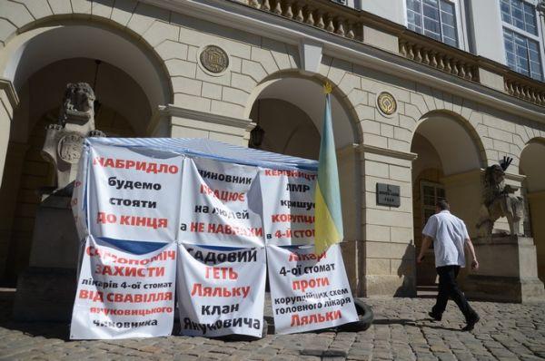Акция протеста львовских стоматологов во Львове