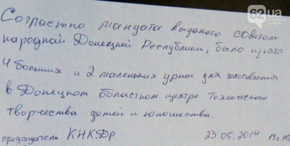 Расписка сепаратистов об изъятии урн для голосования в Донецке