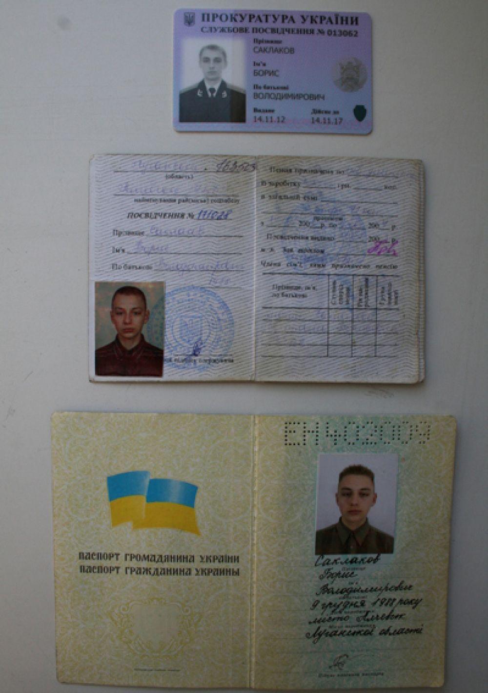 Удостоверение донского казака и паспорт гражданина Украины