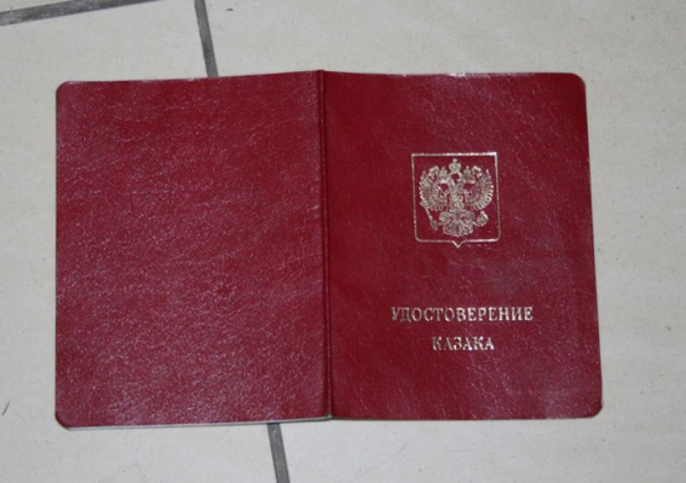 Обложка удостоверения донского казака