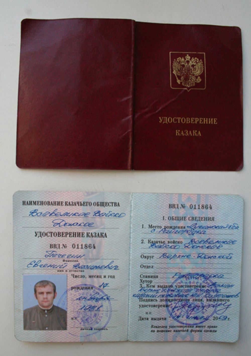 Удостоверение донского казака