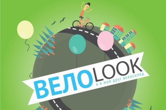 Главный критерий конкурса - фото должно быть велосипедным!