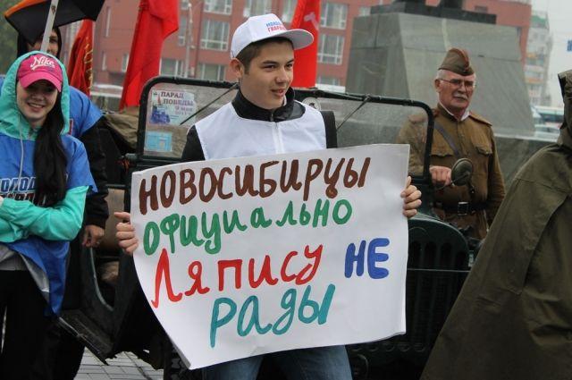 Молодежь Новосибирска выступает за отмену концерта Ляписа Трубецкого