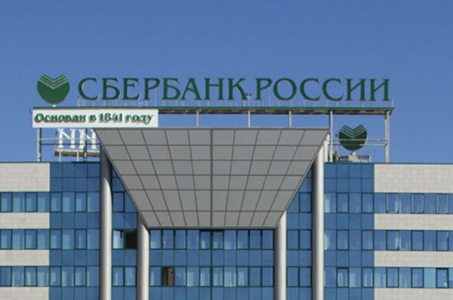 Сбербанк принял участие в работе Петербургского экономического форума 2014