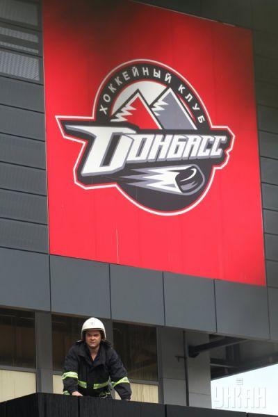 Здание ХК «Донбасс»