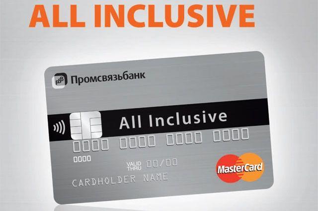 Карту All inclusive предлагает клиентам Промсвязьбанк.