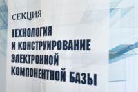 Российская научно-практическая конференция «Разработка и производство отечественной электронной компонентной базы» («Компонент-2014») открылась в Омске.