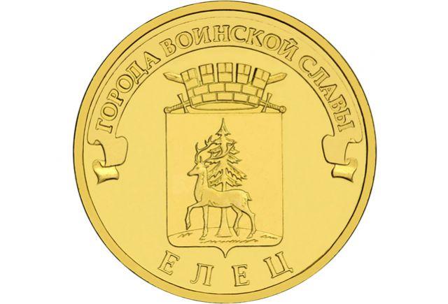 Монета из серии «Города воинской славы» Ельца