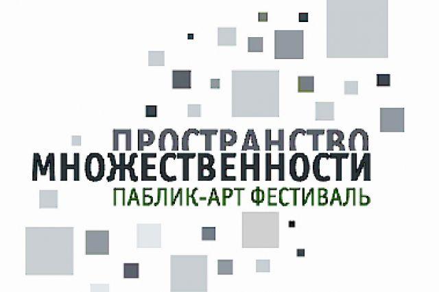В Омске открывается фестиваль паблик-арта.