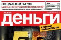 Новый номер журнала «Деньги»
