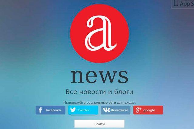 Anews.com, агрегат новостей