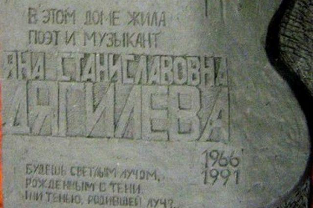 Фрагмент памятной доски Янке Дягилевой.