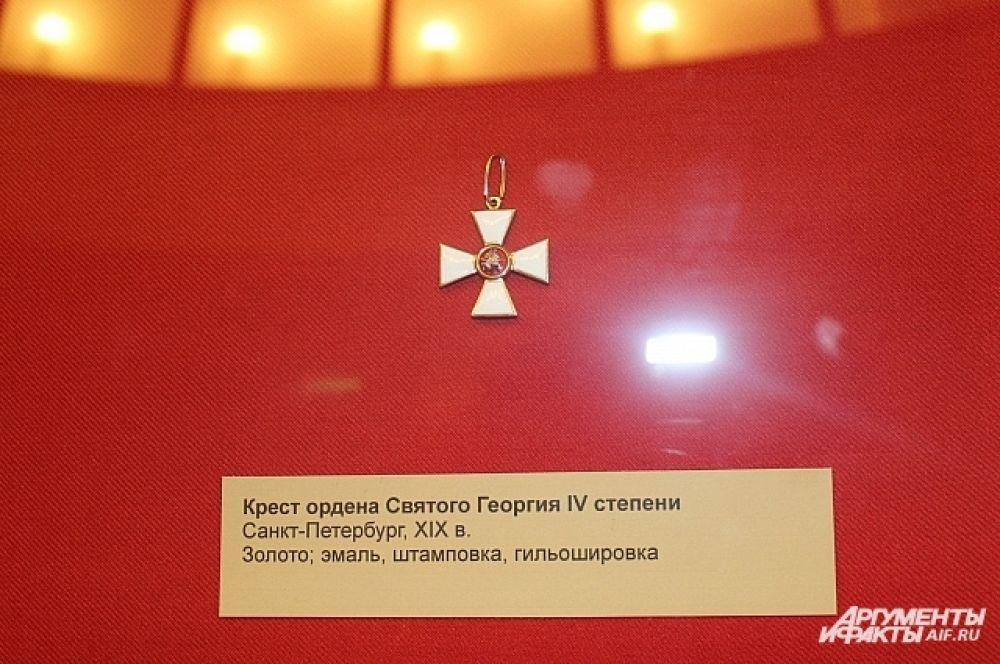 Крест ордена Святого Георгия IV степени.