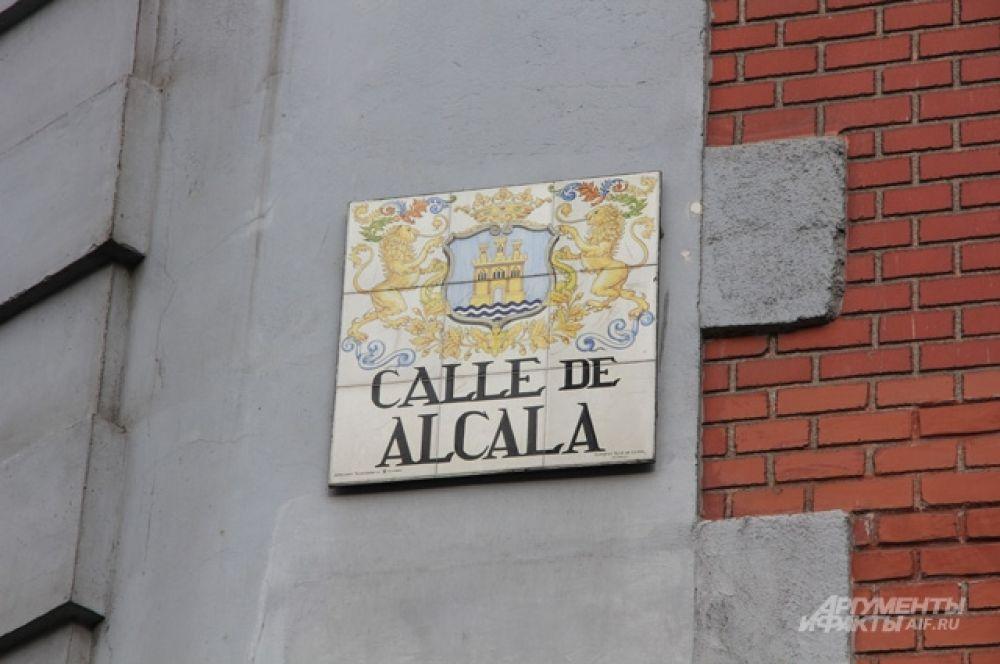 Даже вывески с названиями улиц в Мадриде радуют глаз.