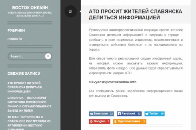 Сайт сил антитеррористической операции